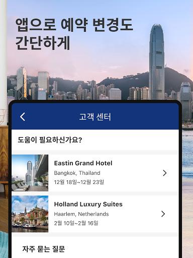 호텔 예약은 Booking.com screenshot 9