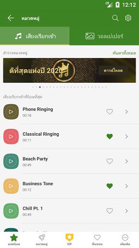ริงโทน ฟรี Android™ screenshot 7
