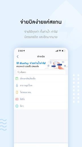 BLUEpay Thailand screenshot 4