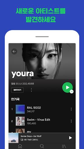 Spotify: 음악 및 팟캐스트 screenshot 6