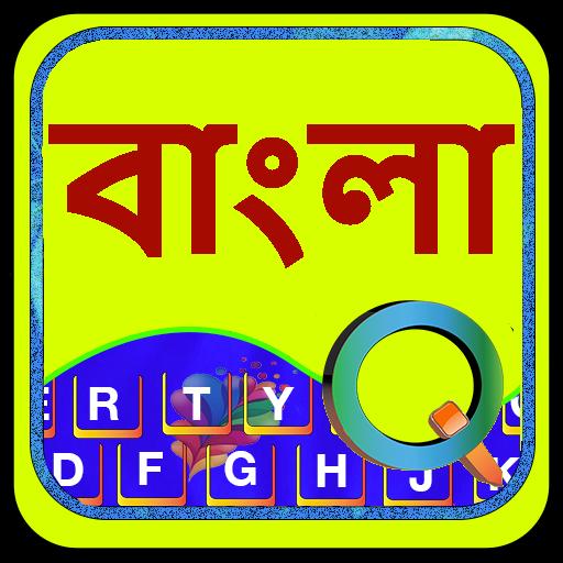 Quick Bengali Keyboard Emoji & Stickers Gifs icon