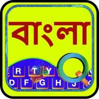 Quick Bengali Keyboard Emoji & Stickers Gifs on 9Apps
