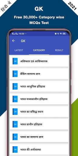 GK Current Affair 2021 Hindi, Railway, SSC, IBPS screenshot 6