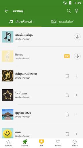 ริงโทน ฟรี Android™ screenshot 8