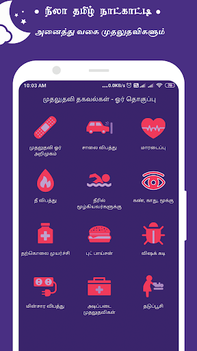 Nila Tamil Calendar 2021 screenshot 16