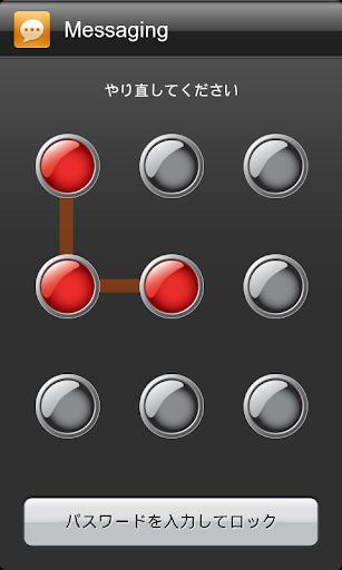 アプリプロテクター screenshot 2