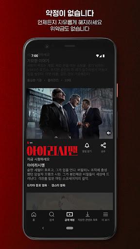 Netflix(넷플릭스) screenshot 5