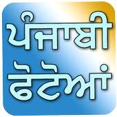 Punjabi Pictures on 9Apps
