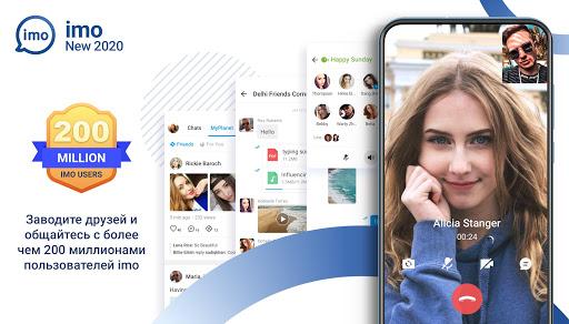 imo Видеозвонки и чат скриншот 1
