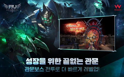 뮤 아크엔젤2 screenshot 3