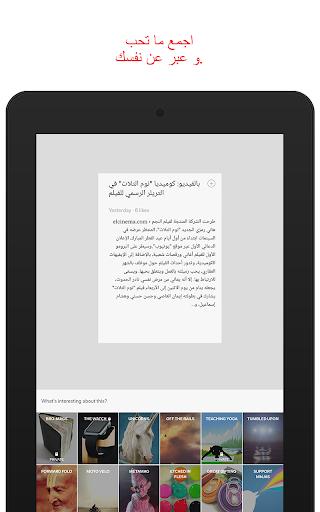 Flipboard 11 تصوير الشاشة