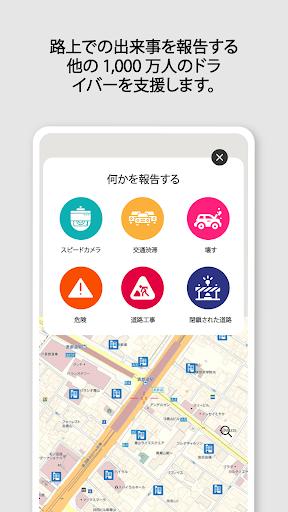 無料のGPS地図(オフライン地図アプリ):ナビゲーション、道順、交通、交通渋滞情報 screenshot 3
