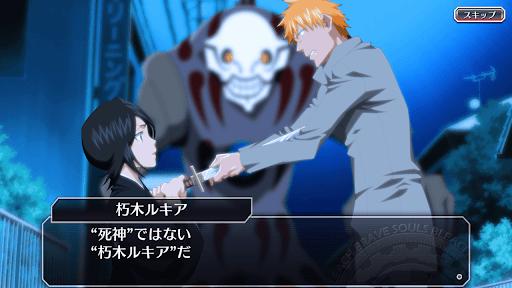 BLEACH Brave Souls ブリーチブレイブソウルズ ジャンプアニメ原作のアニメゲーム screenshot 6