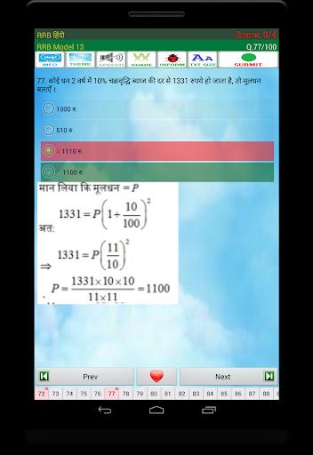 RRB NTPC Hindi Exam screenshot 15