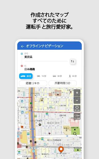 無料のGPS地図(オフライン地図アプリ):ナビゲーション、道順、交通、交通渋滞情報 screenshot 18