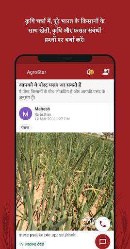 अग्रोस्टार किसान हेल्पलाइन - भारत में निर्मित screenshot 1