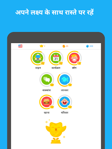डुओलिंगो: अंग्रेज़ी सीखें मुफ्त स्क्रीनशॉट 10