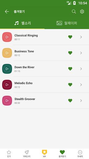무료 벨소리 Android™ 전용 screenshot 10