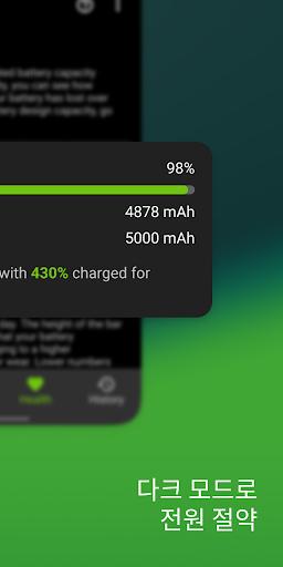 AccuBattery -  밧데리 배터리 screenshot 4