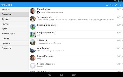 Kate Mobile для ВКонтакте скриншот 10