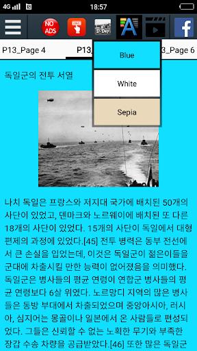 노르망디 상륙 screenshot 5