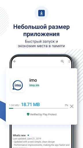 imo Видеозвонки и чат скриншот 5