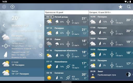 Погода Россия XL ПРО скриншот 10