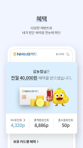 NH농협카드 스마트앱 screenshot 3