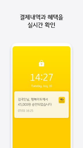 KB국민카드 screenshot 7