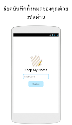Keep My Notes – จดบันทึกและเตือนความจำ screenshot 4