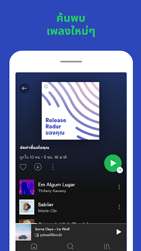 Spotify: เพลงและพอดแคสต์ screenshot 7