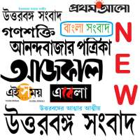 Bengali News Paper & ePapers on 9Apps