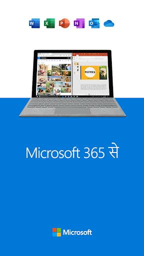 Microsoft OneDrive स्क्रीनशॉट 5