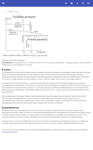 Физическая химия скриншот 12