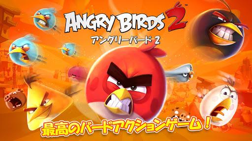 アングリーバード 2 (Angry Birds 2) screenshot 1
