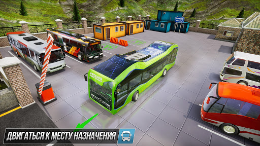 вождение и автобус Парковка игра - Автобус игра скриншот 4