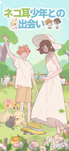 ネコとの出会い screenshot 9