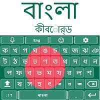 Bangla Keyboard 2020 on 9Apps