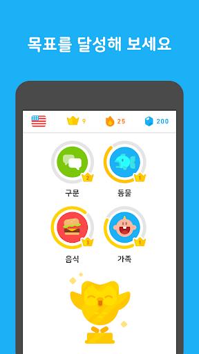 듀오링고(Duolingo): 무료 영어 학습 screenshot 5