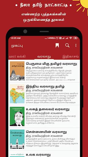 Nila Tamil Calendar 2021 screenshot 22