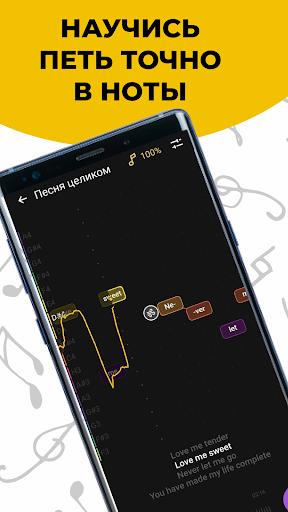Vocaberry научиться петь 0  скриншот 1