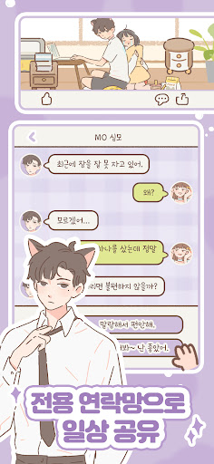 고양이를 만나 screenshot 6
