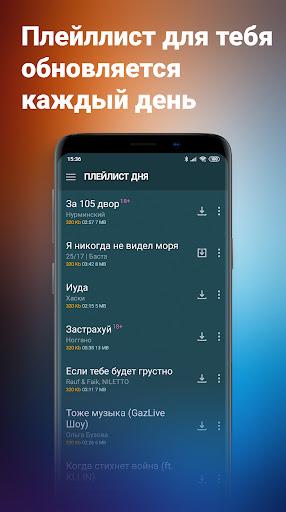 Zaycev.net: скачать и слушать музыку бесплатно скриншот 5