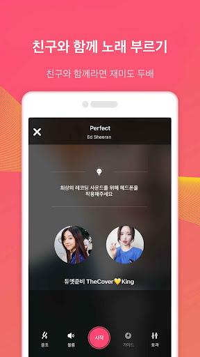 노래방(StarMaker Lite): 무료 노래방 어플&노래부르기&스타메이커 screenshot 2