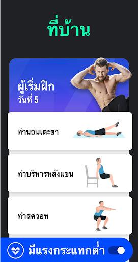 แอปลดน้ำหนักสำหรับผู้ชาย - ลดน้ำหนักใน 30 วัน screenshot 3