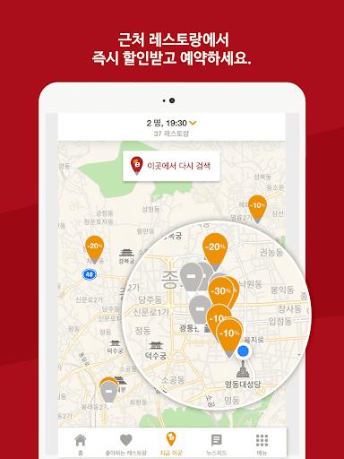 이티고 – 레스토랑 할인 예약 screenshot 10