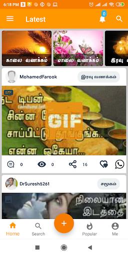 Tamil SMS 1 تصوير الشاشة