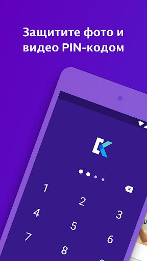 Keepsafe - Секретная Папка шлюз для фото и видео скриншот 1