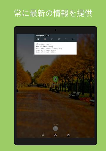 AccuBattery - 電池 バッテリー screenshot 15