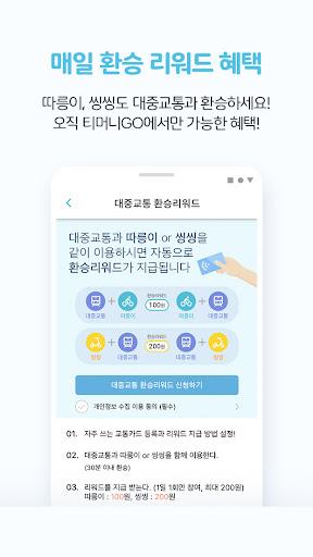 티머니GO – 고속버스, 시외버스, 따릉이, 씽씽 킥보드, 티머니고 screenshot 6